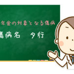 障害年金の対象となる傷病【タ行】