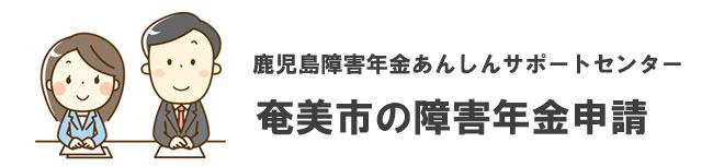 奄美市の障害年金申請相談