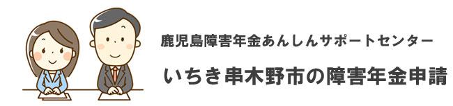 いちき串木野市の障害年金申請相談