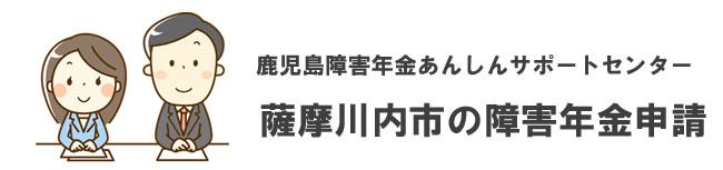 薩摩川内市の障害年金申請相談