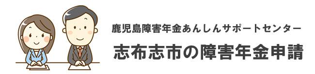 志布志市の障害年金申請相談